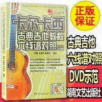 卡尔卡西古典吉他教程六线谱对照 五线谱曲谱书籍 正版dvd视频教学入门初学教材古典吉他谱吉它练习曲集 湖南文艺出版社