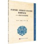 经济发展、文化建设与生活质量关系研究――评价与实现路径 陶小军,周林意 科学出版社 9787030552242