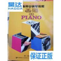[二手旧书9成新]巴斯蒂安钢琴教程:基础 .五 /巴斯蒂安 演奏 上?