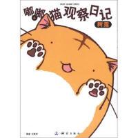 嘟嘟猫观察日记(4) [日] 树露,王笑升 测绘出版社 9787503023811