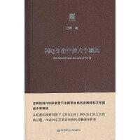 阿Q生命中的六个瞬间(六点评论)(汪晖把阿Q的形象置于中国革命的历史解释和文学叙述中来解读,回答了鲁迅《阿Q正传》研究