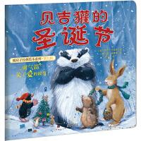 暖房子经典绘本系列・第九辑・勇气篇:贝吉獾的圣诞节