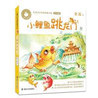 青苹果童书馆・儿童文学名家经典书系 : 注音版//小鲤鱼跳龙门