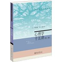 心理学十五讲(第二版)