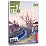 一番日本语 2021年4月 月刊 配日文音频 全彩印刷