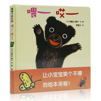 蒲蒲兰绘本馆系列 喂——哎——(精装)正版日本引进0-2-3周岁儿童启