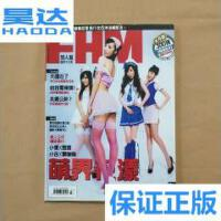 [二手旧书9成新]男人帮 国际中文版 2010年3月号