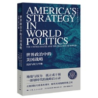 世界政治中的美国战略-美国与权力平衡(地缘战略经典译丛),(美)尼古拉斯・斯皮克曼 王珊 郭鑫雨,上海人民出版社,97