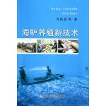 海鲈养殖新技术