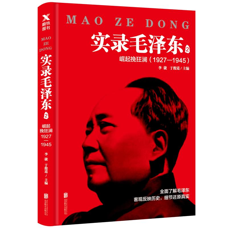 实录毛泽东2:崛起挽狂澜1927—1945(新版) 全面了解*。客观反映历史,细节还原真实。追寻273位亲历者,梳理226万字实录,*传记经典力作。