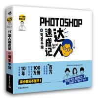 不一样的职场生活――Photoshop达人速成记+可爱手绘