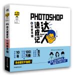 不一样的职场生活——Photoshop达人速成记+可爱手绘