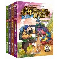少年冒险王 雪域求生(套装 共4册)