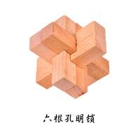 榉木孔明锁鲁班锁益智玩具机关盒子华容道九连环儿童智力玩具
