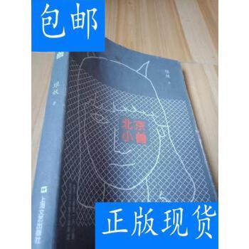 [二手旧书9成新]北京小兽 /绿妖 著 上海文艺出版社 正版旧书,放心下单,无光盘及任何附书品