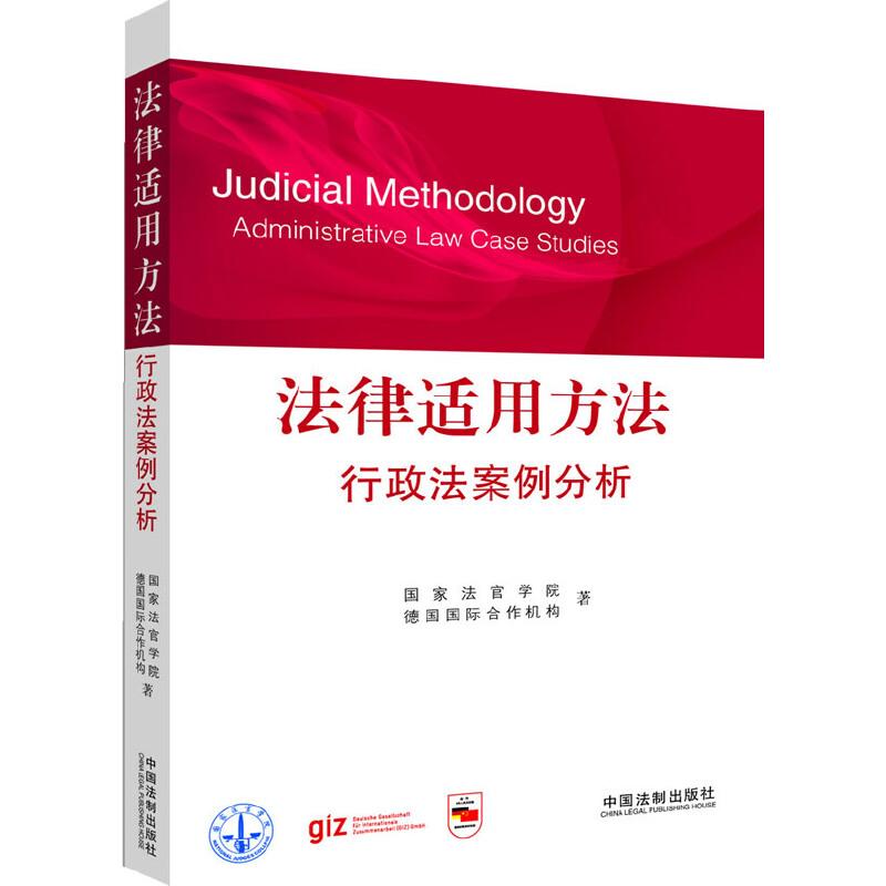 法律适用方法——行政法案例分析(国家法官学院法官培训教材)