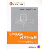 无损检测员-超声波检测(国家职业资格培训教材 技能型人才培训用书)