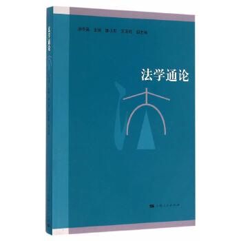 法学通论 这是一部浓缩法学精华、锻造教材精品的书稿,具有很强的可读性和教学适用性。