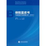 保险蓝皮书――中国保险市场发展分析(2019)