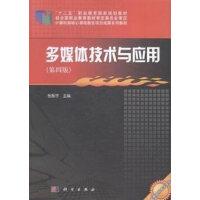 多媒体技术与应用(第四版) 9787030449757