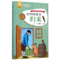 杜利特医生归来(全插图本杜利特医生故事全集)/任溶溶经典译丛