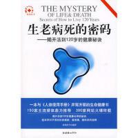 【正版二手书9成新左右】生老病死的密码揭开活到120岁的健康秘诀 梅奥医学 朝华出版社