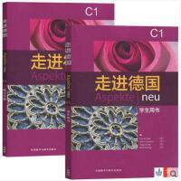 走进德国 C1 学生用书教材+练习手册 2本套 外语教学与研究出版社