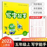 小学语文写字能手五年级上册语文部编人教版通城学典2021新版