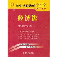 经济法8――学生常用法规掌中宝2013-2014