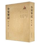 全宋笔记第九编 三(简装)