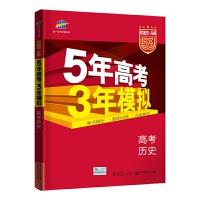 曲一线 2022A版 高考历史 课标版 5年高考3年模拟 五三