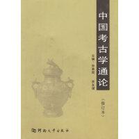 中国考古学通论(修订本)