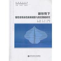 新形势下慢性非传染性疾病调查与防控策略研究 邓峰,宁建国 9787560558967