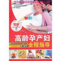 【二手书8成新】高龄孕产妇全程指导 韩勇 中医古籍出版社