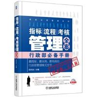 指标、流程、考核管理全案 行政部必备手册