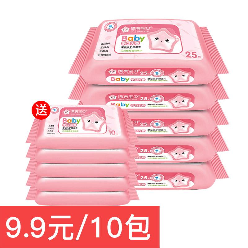 漂亮宝贝口手无香湿巾25片*5包+10片*5包日期新鲜,极速发货