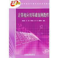 计算机应用基础案例教程(21世纪高职高专计算机系列规划教材)