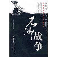 【二手书8成新】石油战争:石油政治决定世界新秩序 (德)恩道尔,赵刚 知识产权出版社