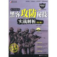 【二手书8成新】黑客攻防秘技实战解析(第2版(含1 武新华 科学出版社