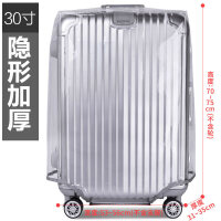 行李箱保护套透明加厚防泼水拉杆箱套旅行皮箱套20和24和26和28寸