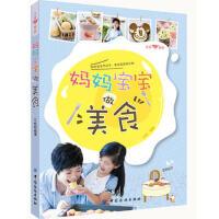 【二手书8成新】妈妈宝宝做美食 文怡 中国纺织出版社