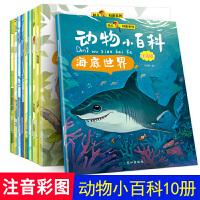 全套6册幼儿童绘本3 6岁经典绘本排行榜 幼儿版十万个为什么小学版注音版儿童读物 幼儿百科全书科学美丽的地球海洋动物大