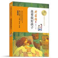 我要做好孩子(暖心美读书:名师导读美绘版),黄蓓佳,长江文艺出版社,9787535494849