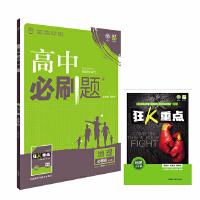 2017新版 高中必刷题地理必修3课标版 适用于人教版教材体系 配四色同步讲解狂K重点