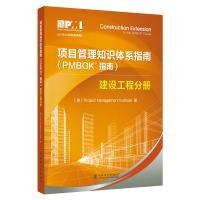 项目管理知识体系指南(PMBOK指南):建设工程分册