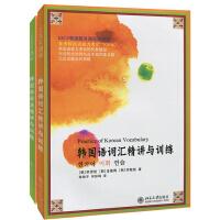 2本套装 韩国语词汇精讲与训练 韩国语语法精讲与训练 北京大学出版社 备考韩国语能力考试TOPIK