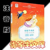 优等生必读文库・世界儿童文学经典注音畅读系列 安徒生童话 接力出版社 9787544839792