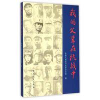 【正版二手书9成新左右】我的父辈在抗战中 中国人民抗日战争纪念馆 中共党史出版社