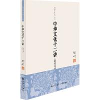 钱穆先生著作系列:中华文化十二讲(新校本)