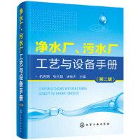 净水厂、污水厂工艺与设备手册(第二版) 杭世�B,张大群,宋桂杰 化学工业出版社 9787122316608